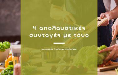 4 απολαυστικές συνταγές με τόνο! Ο τόνος ανέκαθεν αποτελούσε μία απο τις πλέον τίμιες επιλογές, που πάντα προσφέρει γεύση, χαμηλά λιπαρά και υψηλή διατροφική αξία. Είναι πολλές οι φορές που δεν του δίνουμε άμεση προτεραιότητα όταν μιλάμε για φαγητά και συνταγές, καθώς άλλα, πιο παχυντικά φαγητά παίρνουν τη σειρά. Ε λοιπόν, να και η δική […]
